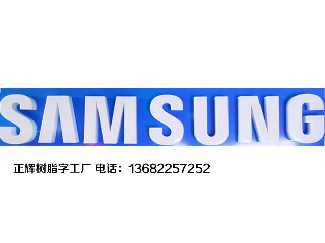 <b>25CM SAMSUNG luminous word</b>